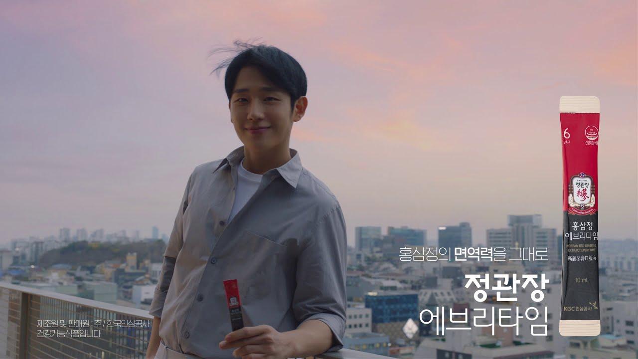 정관장 에브리타임│1포하라 일상을 지키는 힘! (정해인편)