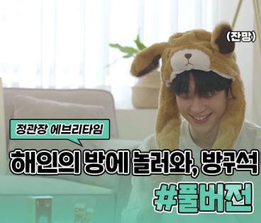 정관장 에브리타임 ㅣ 정해인 방구석 랜선 팬사인회(풀버전)