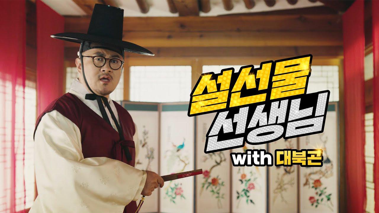 대북곤(DEFCON)-설선물 선생님│이걸 안 본다고? 쓰읍,, 난 좀 반댄데?
