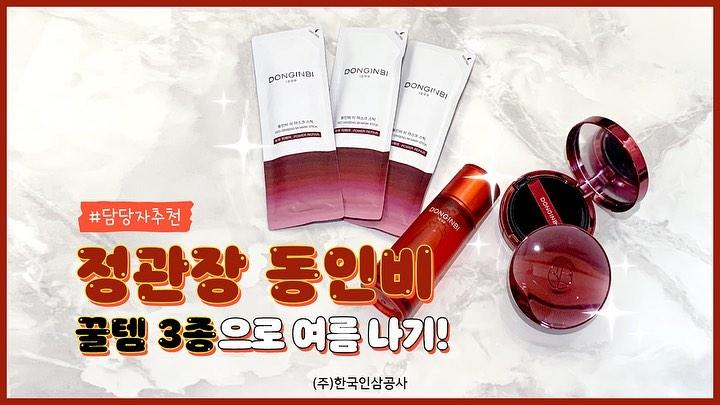 혼자 알기 아까운 동인비 숨꿀템 Top3!