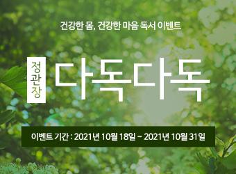 정관장 다독다독 독서캠페인