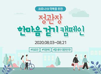 정관장 한마음 걷기 캠페인